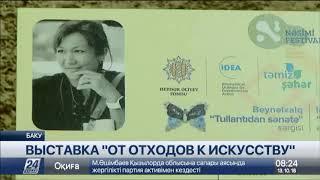 Творчество казахстанской художницы представлено на выставке в Баку