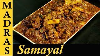 Mutton Gravy Recipe in Tamil (Semi Gravy) | Mutton Masala Recipe | How to make Mutton Curry in Tamil