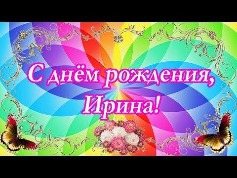 С днём рождения, Ирина ♥ Поздравление женщине ♥ Поздравление по именам ♥ Говорящая открытка