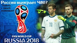 Почему Россия успешно выступит или почему провалит чемпионат мира 2018