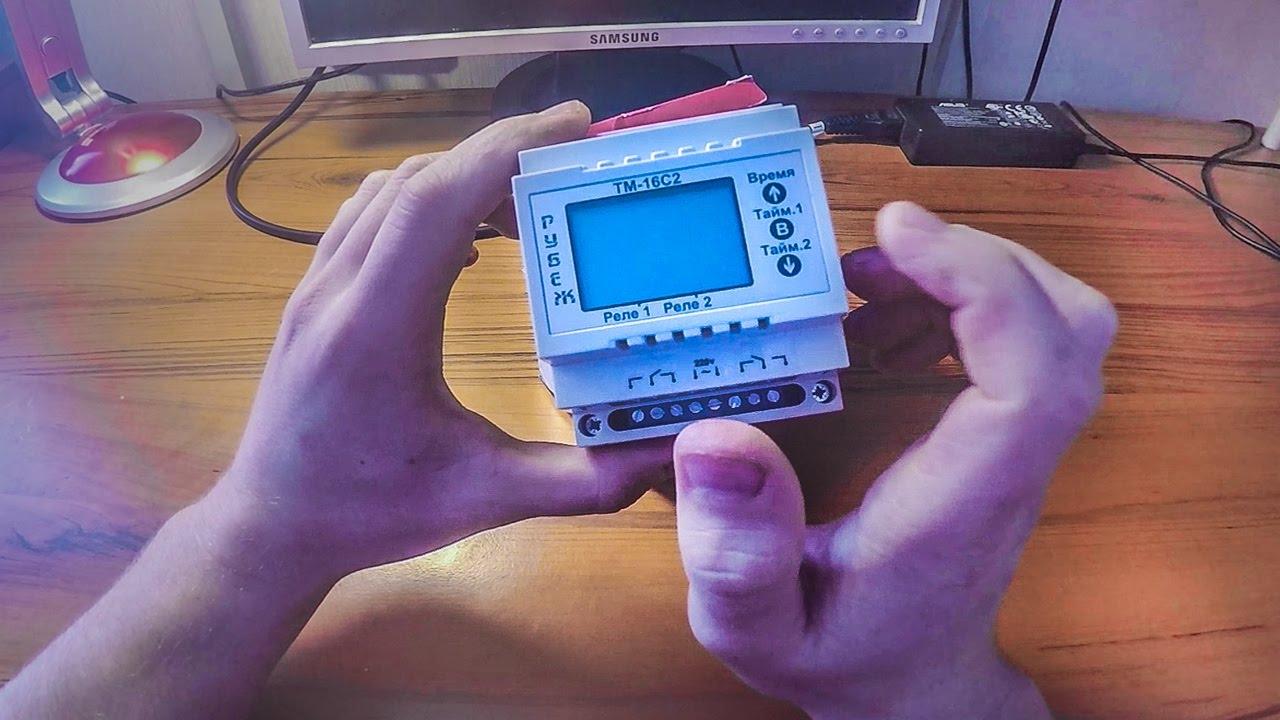 Реле времени программируемое циклическое с задержкой выключения 220в таймер времени - zolotyeruki