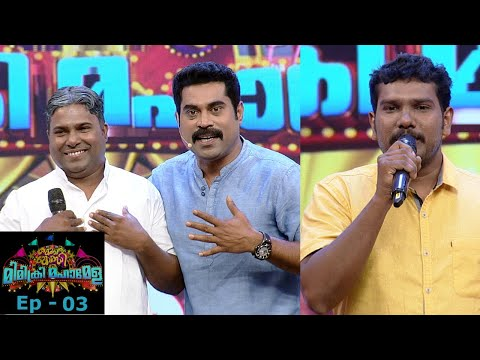 Mazhavil Manorama Mimicry Mahamela Episode 3