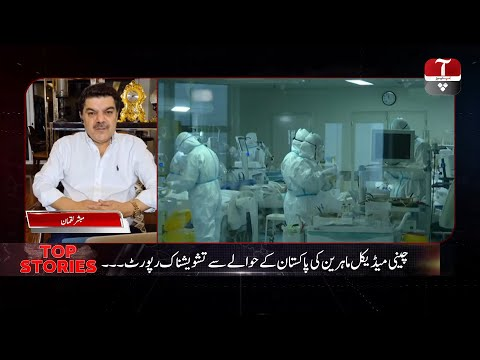 Khara Sach - Thursday 9th April 2020