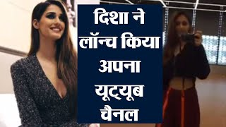 Disha Patani makes her debut on YouTube,Check out   FilmiBeat