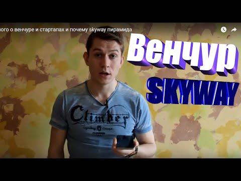 Немного о венчуре и стартапах и почему skyway пирамида