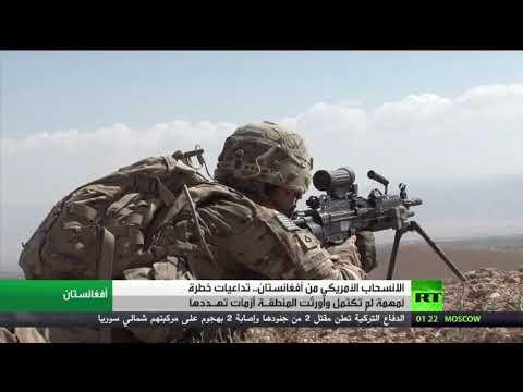 أفغانستان..هزيمة أمريكية في ثنايا الانسحاب  - نشر قبل 4 ساعة