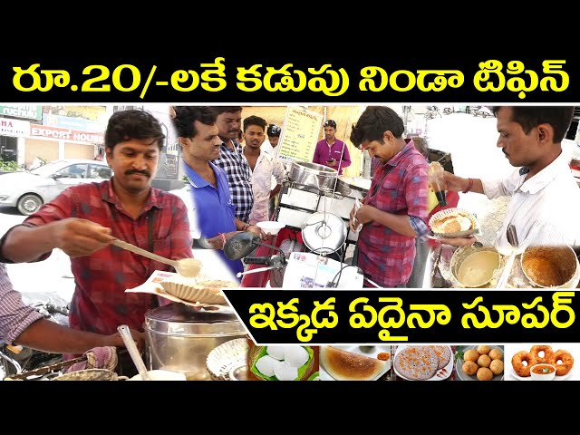 World's Cheapest Street Food | Road Side Bike Breakfast time in Hyderabad @ 20 Rs | PDTV Foods