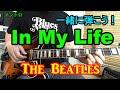 【In My Life/The Beatles(イン・マイ・ライフ/ビートルズ)】を一緒に弾こう!イントロ、アルペジオ、コード進行を解説♪【ギター初心者レッスン】