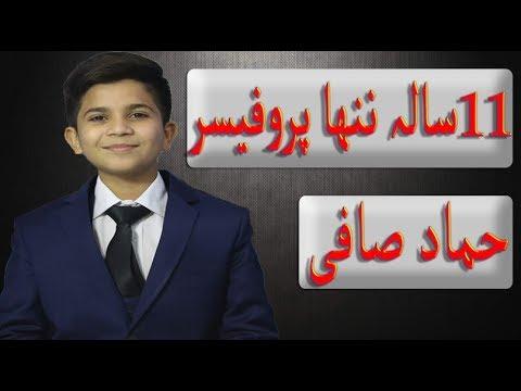 Hammad Safi | Life Story | Success  Hammad safi in Hindi/Urdu