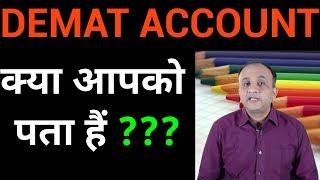 7 Facts About  DEMAT Account You Dont Know (HINDI)