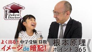 http://www.chugakujuken.com/lp/365/?utm_source=youtube&utm_medium=s...