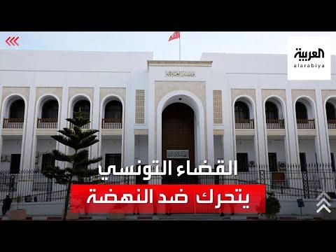 القضاء التونسي يتحرك ضد شخصيات بارزة بحركة النهضة