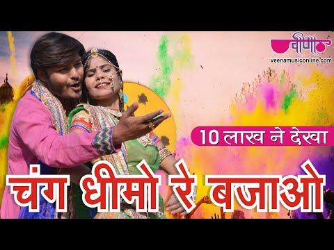 New Rajasthani Fagan Dance Songs 2018 | Chang Dheero Re (HD) | Marwadi DJ Songs