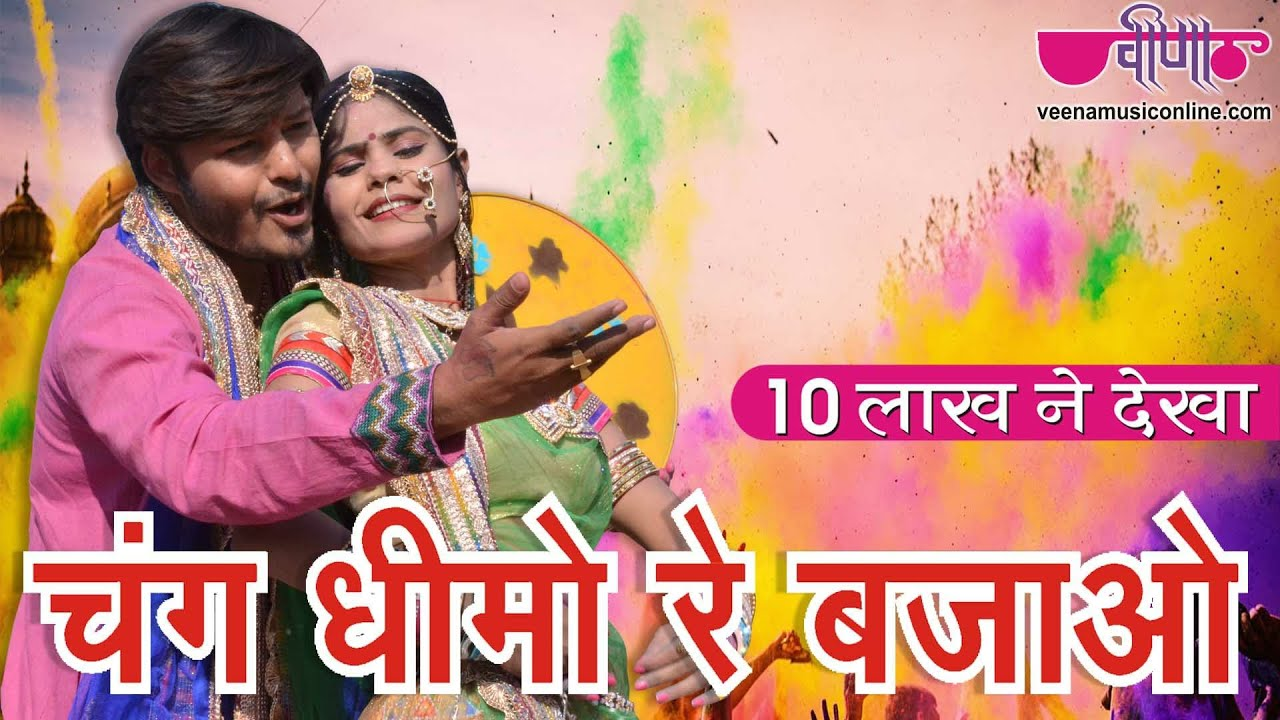 New Rajasthani Fagan Song  Chang Dheero Re  Hit Holi -5859