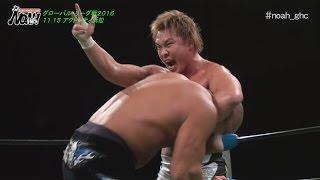 「グローバル・リーグ戦2016」11.15浜松大会ダイジェスト
