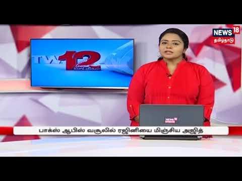 Viswasam vs petta who is the pongal winer in tamil nadu