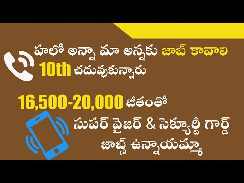 Supervisor Security Guard Jobs 2020|Latest 10th Inter Private Jobs Hyderabad,Ts,Ap Apply Form Telugu