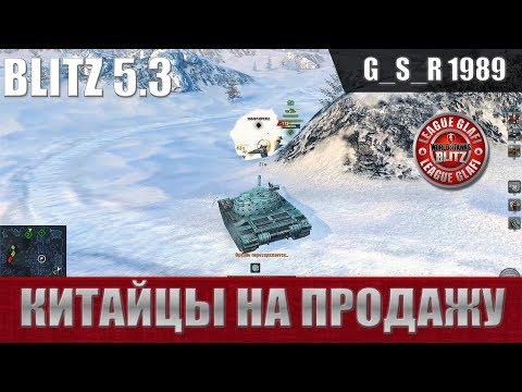 WoT Blitz - Китайский десант. Что купить Type 62, Type 59, WZ-111 - World of Tanks Blitz (WoTB)