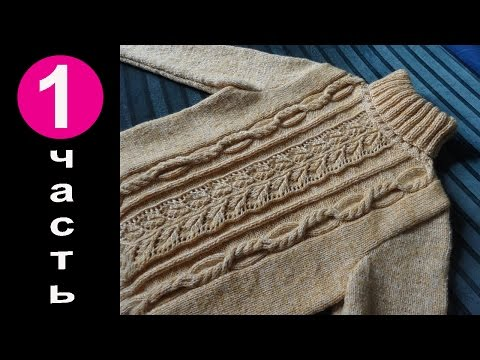 Видеоурок вязание свитера спицами
