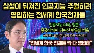삼성이 인공지능 26위에서 1위로 도약 위해, 전세계에서 불러모으는 한국천재들.