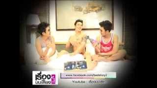 Repeat youtube video เรื่องบนเตียง 3Sum ยอร์ช (VJ.ฝีปากกล้า-สอดใส่ป.4) ON AIR 1/11/2013