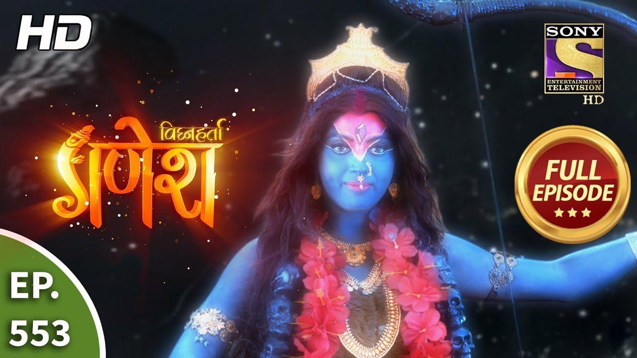 Download Vighnaharta Ganesh - Ep 553 - Full Episode - 3rd October, 2019
