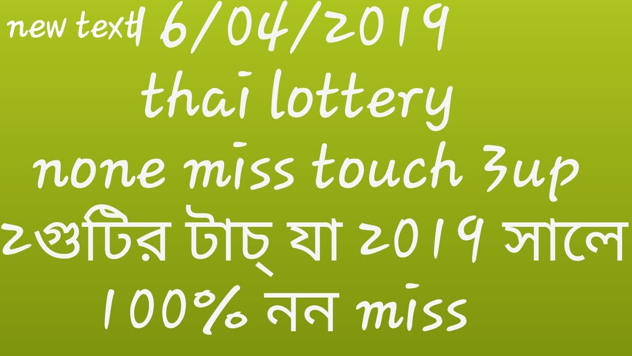 Thai lottery 100% none miss touch 16/04/2019 thai lotto touch thai lottery 2 gutir touch thai lotto