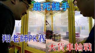 大貨車輪戰 翔老師PK賽 台中夾娃娃 人人夾  台湾UFOキャッチャー UFO catcher 紫軒