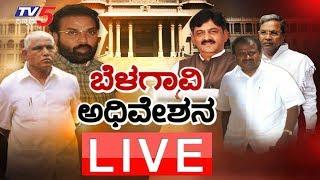 Live : Karnataka Assembly Winter session 2018 | Belagavi Suvarna Soudha | TV5 Kannada