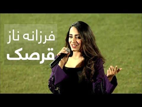 """اجرای آهنگ """"ای مه قرصک بزنم"""" توسط فرزانه ناز در لیگ برتر افغانستان بنیاد رحمانی thumbnail"""