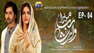 Mera Rab Waris - Episode 04 | HAR PAL GEO