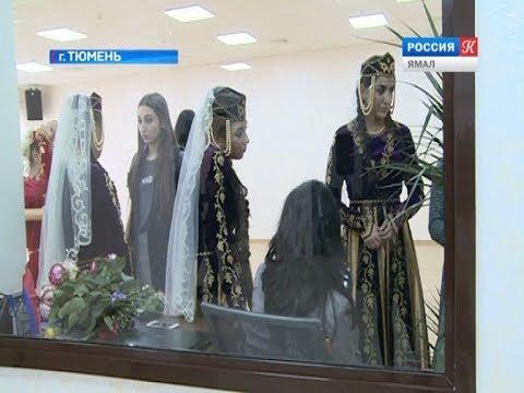 Центр армянской культуры открылся в Тюмени