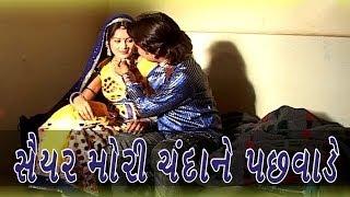 Saiyar Mori Re Chanda Ne Pachhvade   Popular Gujarati Sad Song