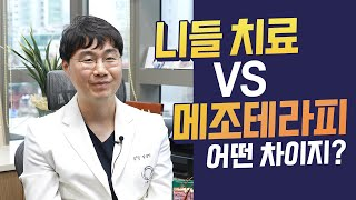 마이크로 니들 치료(MTS) vs 메조테라피 탈모치료 …
