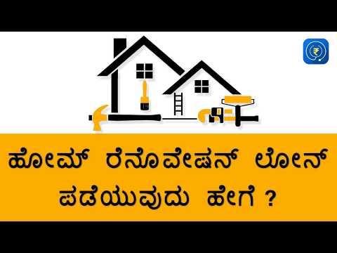 Home Renovation Loan - How To Get Home Renovation Loan | Home Loan | Kannada