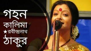 গহন কালিমা (Gohon Kalima) Bratati Bandyopadhyay | Robi tagore Bangla kobita