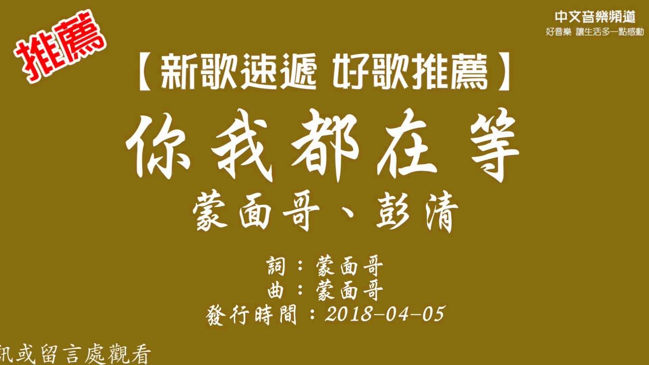 蒙面哥,彭清《你我都在等》【新歌速遞 好歌推薦】華語內地歌手 - YouTube