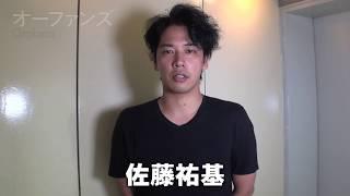 【10/14~22】『オーファンズ』佐藤祐基よりコメント到着! マキノノゾミ 検索動画 17