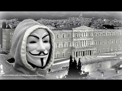 Διαρροή αρχείων της Τράπεζας της Ελλάδας από τους Anonymous Greece