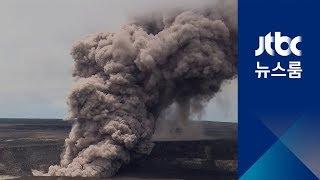9천m 가스 기둥, 비처럼 쏟아지는 화산재…하와이, 긴장 여전