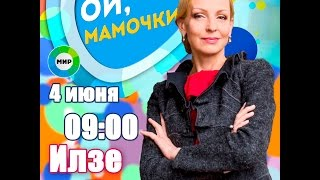 "Илзе Лиепа: ""Я противница торчащих животов!"""