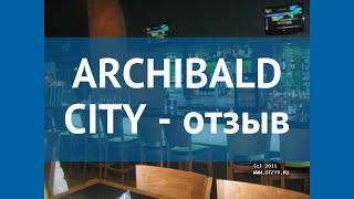ARCHIBALD CITY 4* Чехия Прага отзывы – отель АРЧИБАЛД СИТИ 4* Прага отзывы видео