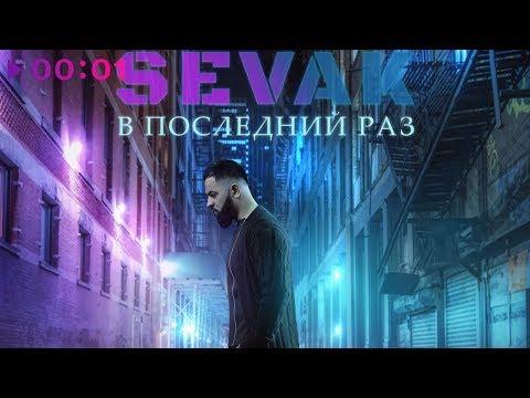 Sevak - В последний раз | Official Audio | 2019