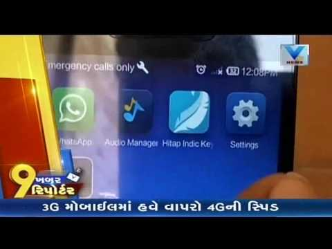 how to make 3g phone 4g