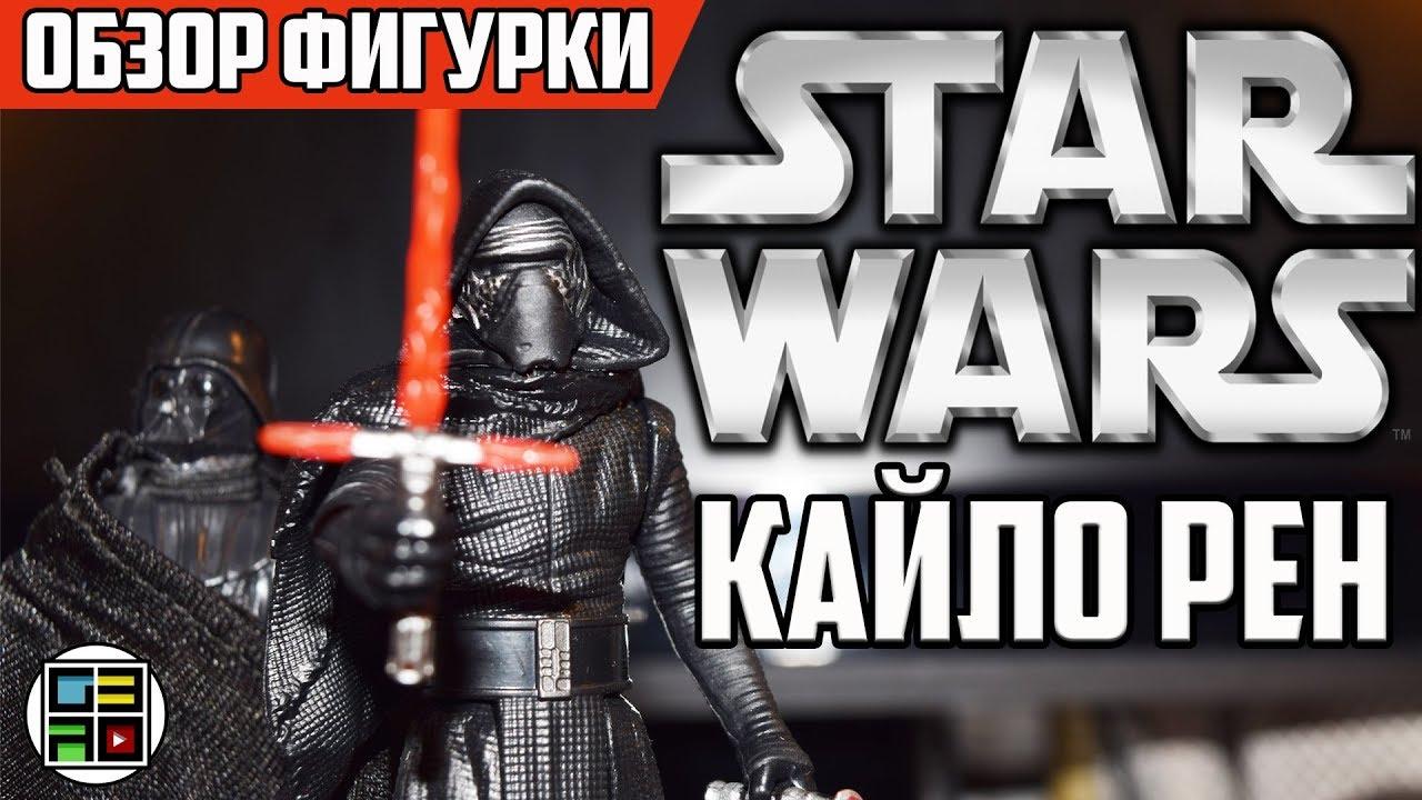 <b>Кайло Рен</b> / Kylo Ren <b>Звездные</b> Войны Обзор Фигурки Hasbro ...