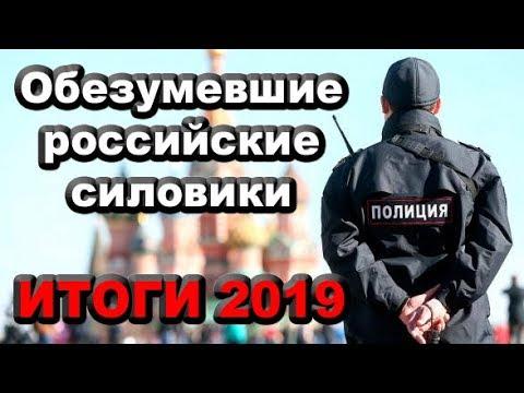 Свидетели Иеговы под гнётом РЕПРЕССИЙ | Новости от 31.12.2019