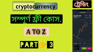 Cryptocurrency Bangla Crouse part 3