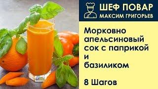 Морковно-апельсиновый сок с паприкой и базиликом . Рецепт от шеф повара Максима Григорьева