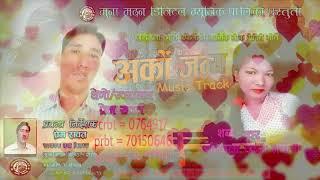 New Nepali lok dohori song 2018 Arko janma by Prem Rawat & Asmita Thakuri Nepali music track