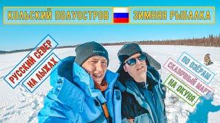 Кольский полуостров Озёра Мурманской области Зимняя рыбалка На окуня Март